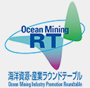 Ocean Mining Industry Promotion Roundtable